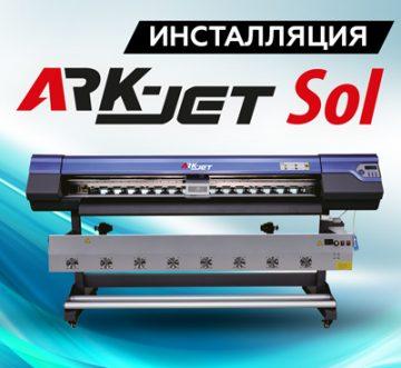 Запуск ARK-JET Sol на Ставрополье