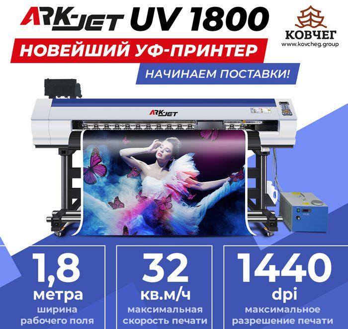 Новейший УФ-принтер ARK-JET UV 1800