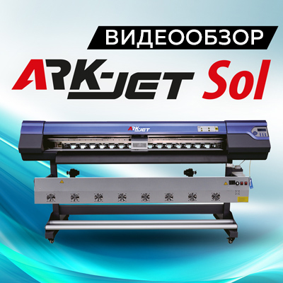 Видеообзор сольвентного принтера ARK-JET Sol