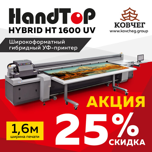 Широкоформатный гибридный УФ-принтер HandTop с 25% скидкой!