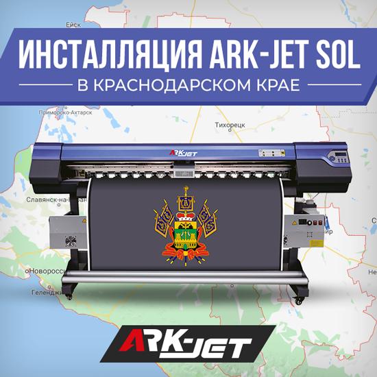 Инсталляция сольвентного принтера  ARK-JET Sol