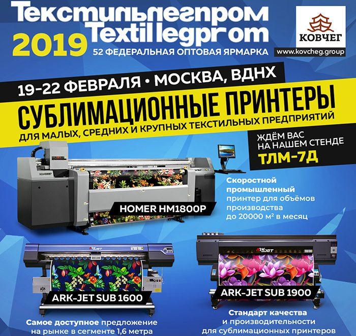 Текстильлегпром 2019: сразу три сублимационных принтера под любые задачи
