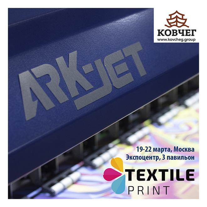 КОВЧЕГ представит ARK-JET Sub 1600 на выставке TextilePrint